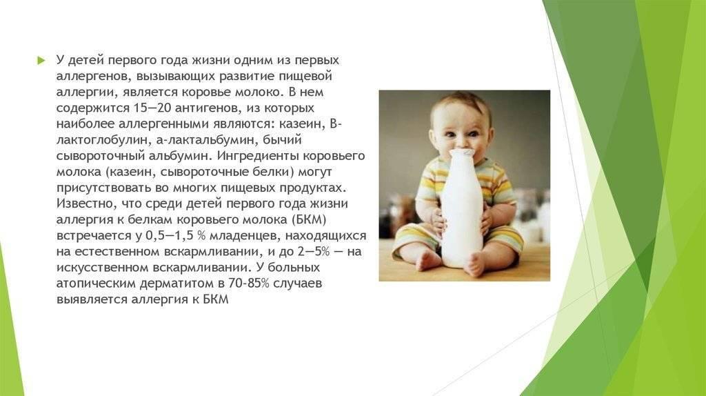 Симптомы аллергии на белок коровьего молока у грудничка