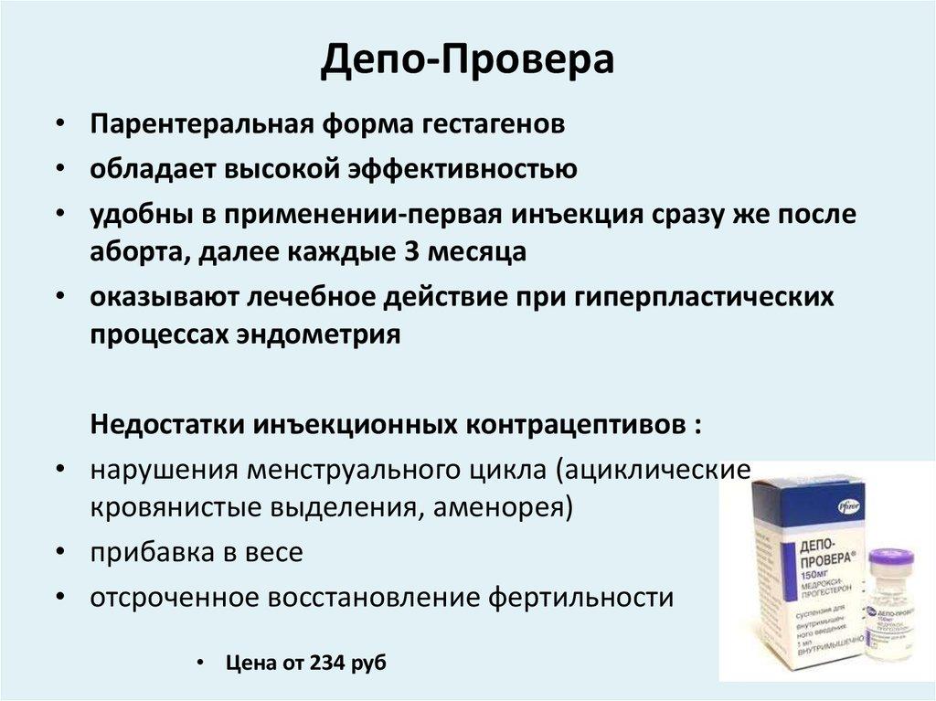 Комбинации гормональных контрацептивов: кожный пластырь, влагалищное кольцо, имплантаты, инъекции