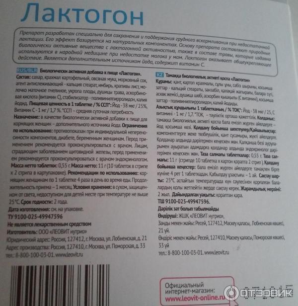 Таблетки для лактации молока: апилак, лактогон и др.