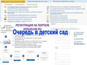 Очередь в детский сад — parent-portal.ru