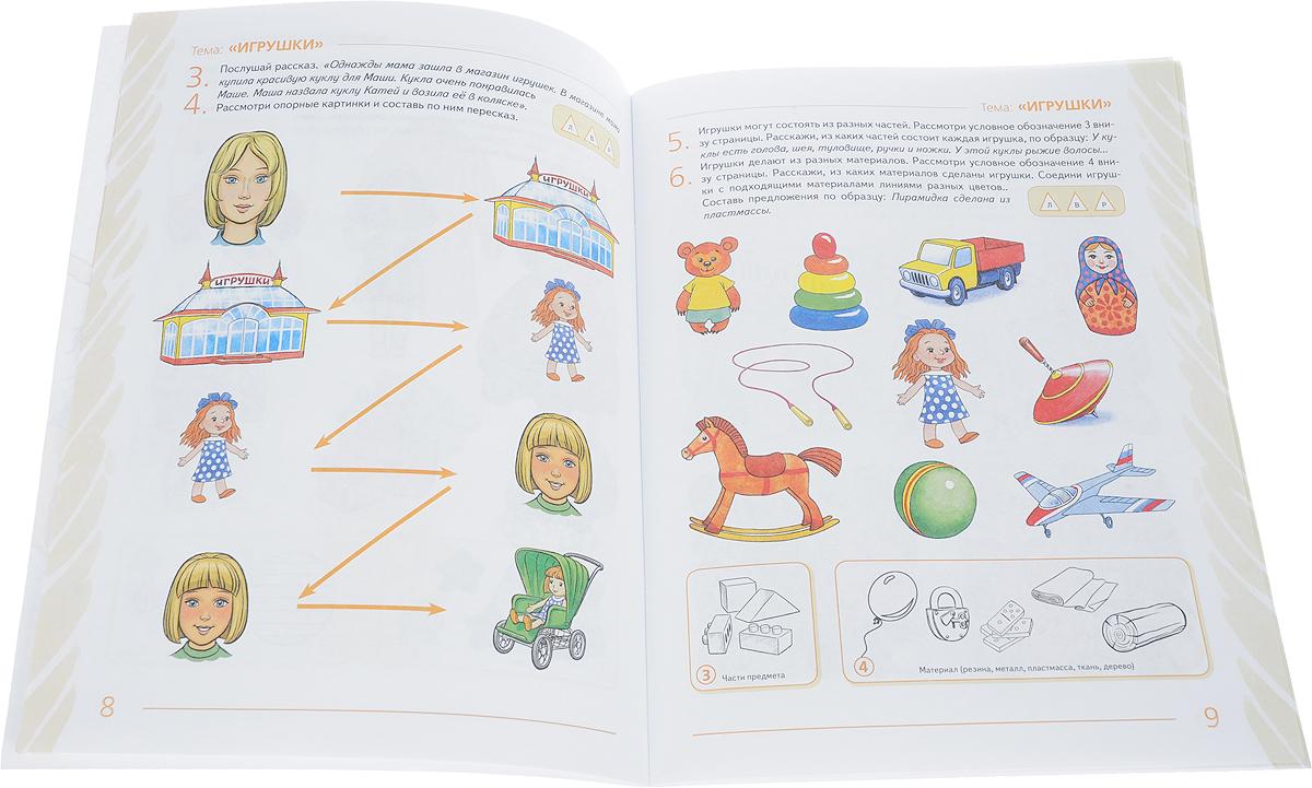Развитие речи у детей 3-х лет: топ самых эффективных приёмов