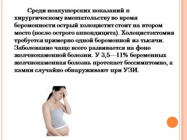 Трихомониаз при беременности: причина, лечение и влияние на плод