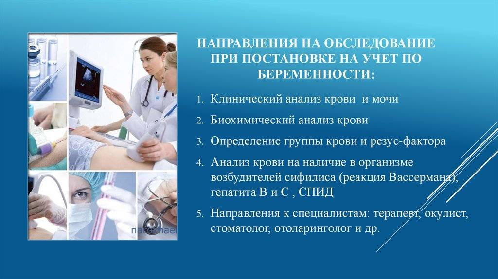 Прием беременных в женской консультации по во время карантина: как встать на учет и наблюдаться / mama66.ru