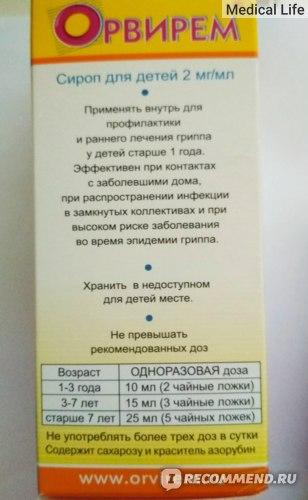 Новирин для детей: инструкция по применению