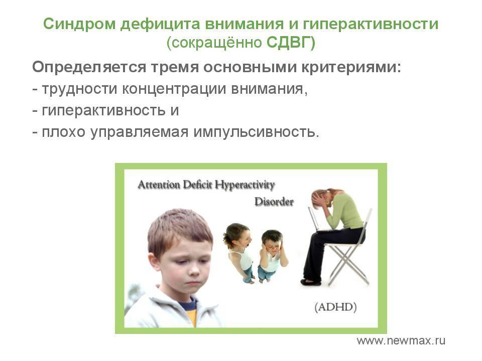 Синдром дефицита внимания и гиперактивности у детей - сдвг: признаки и симптомы, лечение, что делать