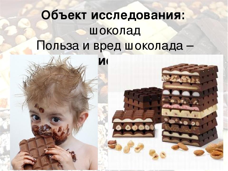 Можно ли давать шоколад ребенку в 1 год?