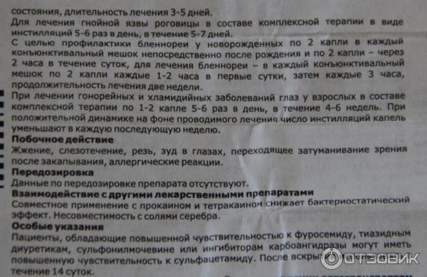 Глазные капли альбуцид: инструкция по применению для детей oculistic.ru глазные капли альбуцид: инструкция по применению для детей