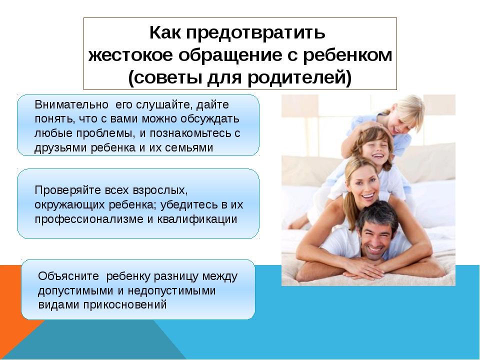Приемный ребенок оказался «трудным» - почему? | милосердие.ru