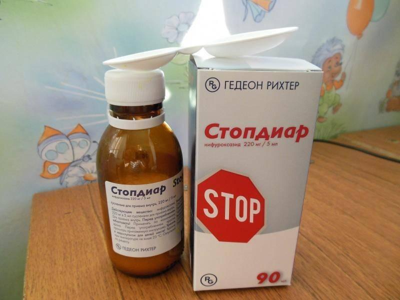 Лекарства от поноса для детей
