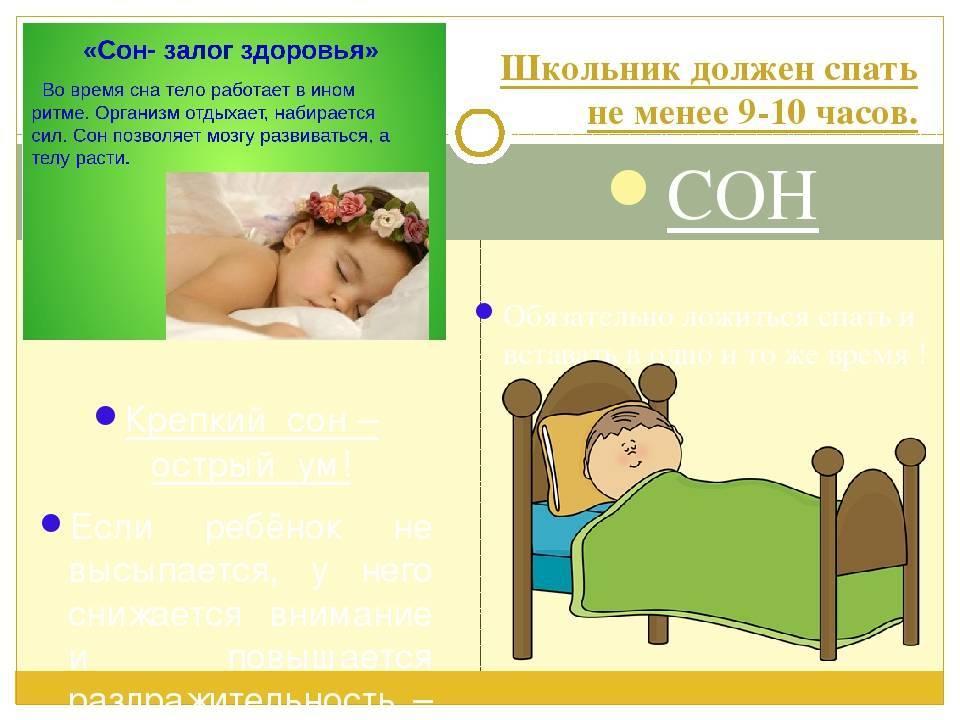 Залогом физического и психического здоровья является хороший сон