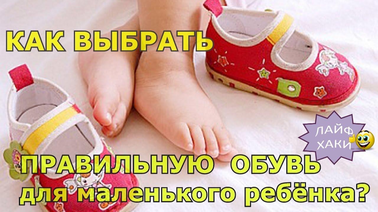 Как правильно подобрать ортопедическую обувь ребенку? | компетентно о здоровье на ilive