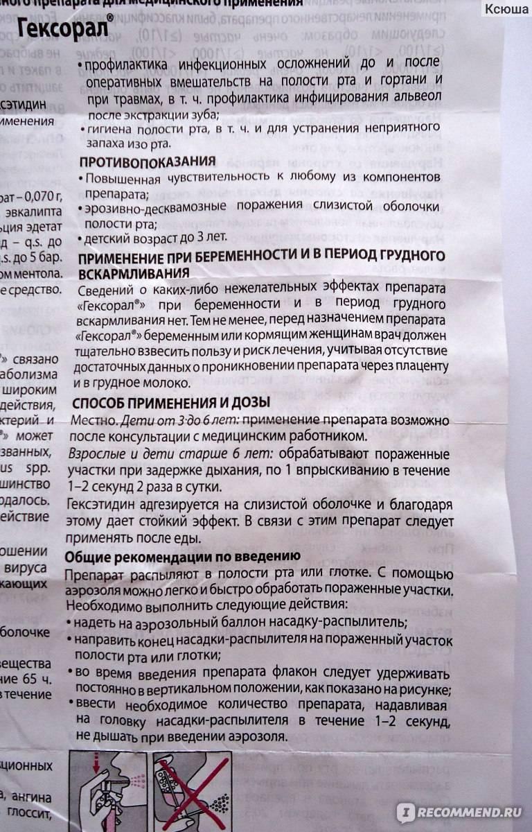 """Раствор для полоскания """"гексорал"""": состав, показания, инструкция по применению - druggist.ru"""