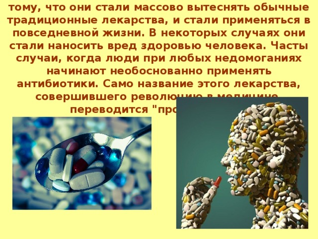 Антибиотики: вред и польза, как правильно принимать