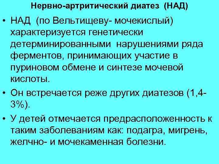 Нервно артритический диатез - badacne