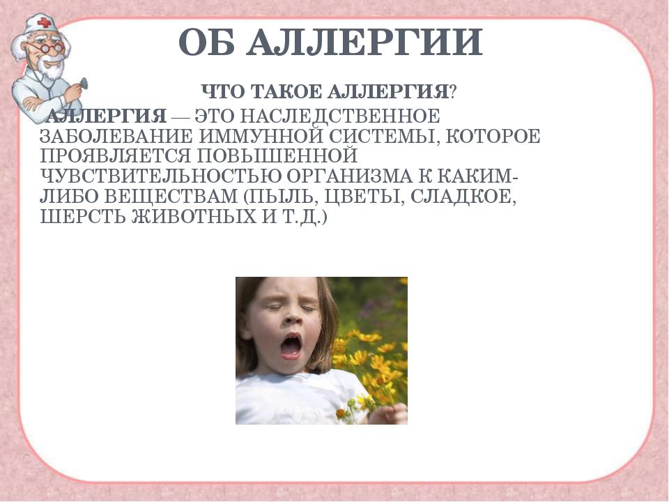 Профилактика аллергии у детей (пищевой, на солнце и пр): первичная и не только