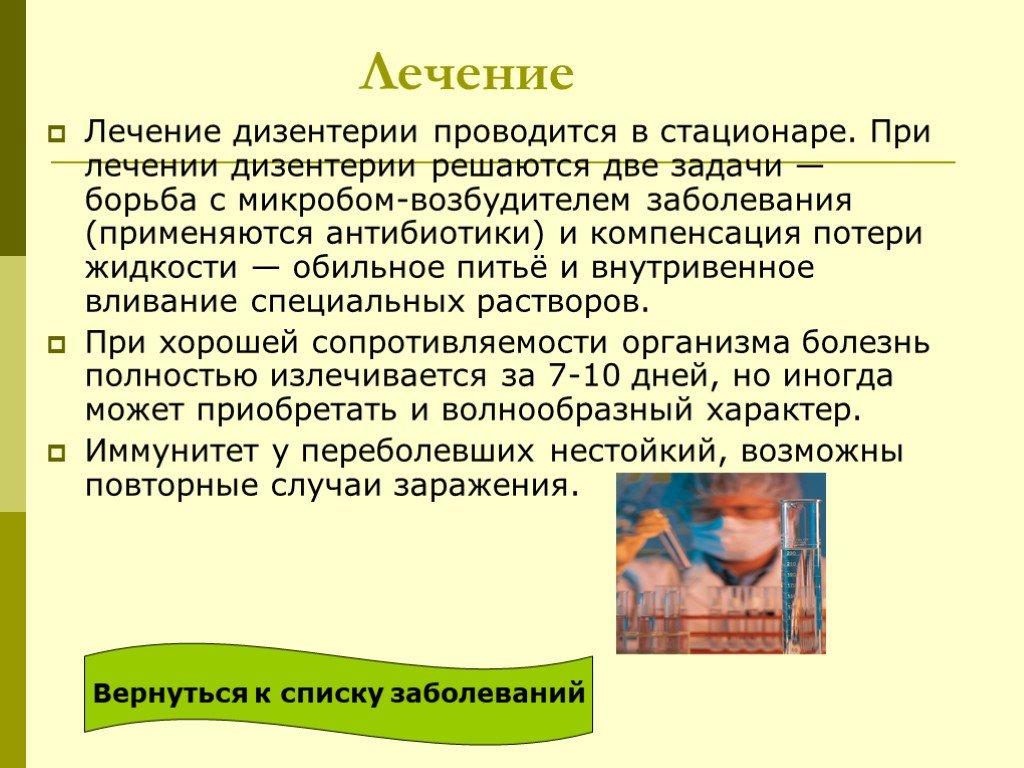 Симптомы дизентерии у детей до года и старше, особенности лечения с помощью антибиотиков и других средств
