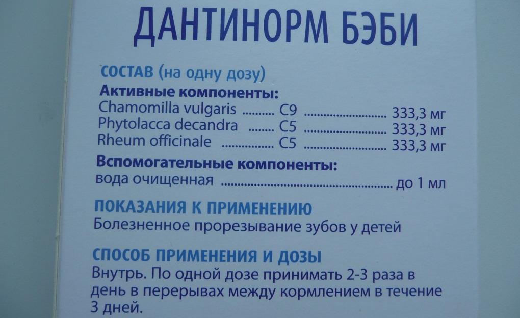 Дантинорм бэби: инструкция и правила применения препарата
