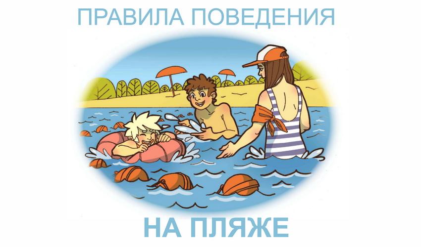 Меры по обеспечению безопасности детей на пляжах и в других местах массового отдыха на водоемах   авторская платформа pandia.ru