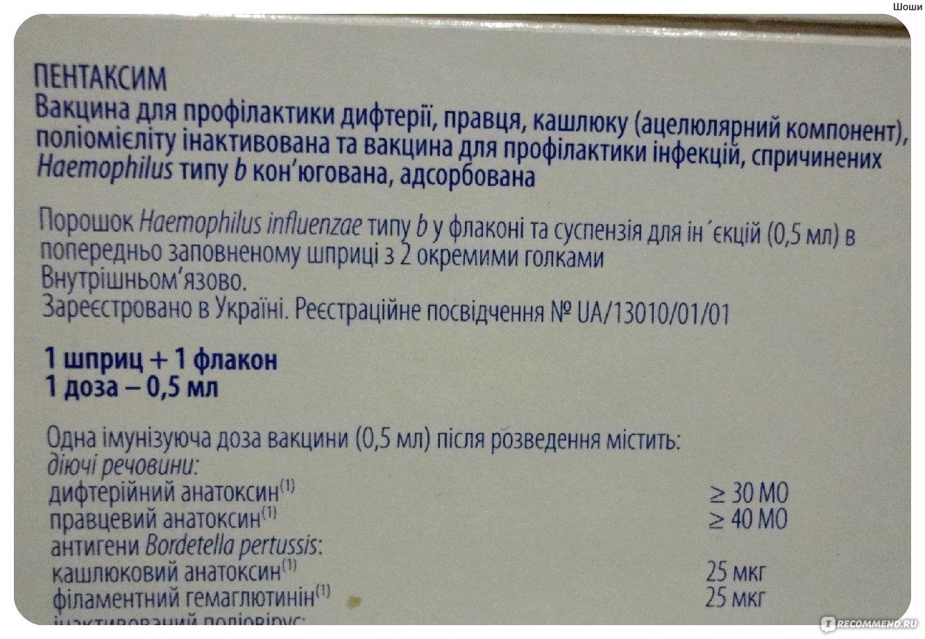 Вакцина «пентаксим»: отзывы, инструкция по применению, состав