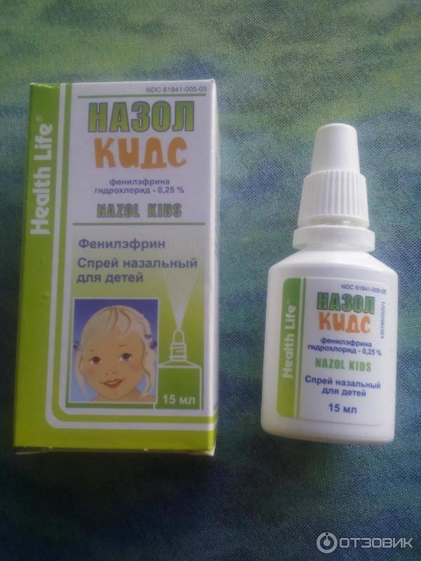 Капли в нос для маленьких детей