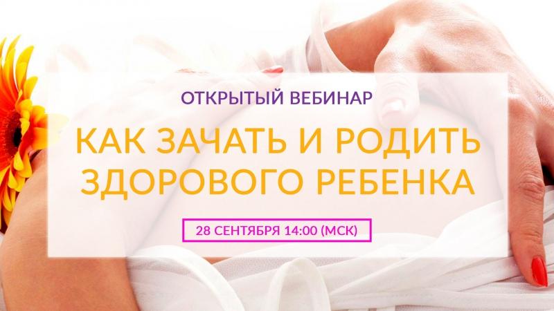Как забеременеть быстрее: зачатие ребенка по детальному плану из 7 шагов