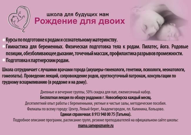 Всё о беременности: полезная информация