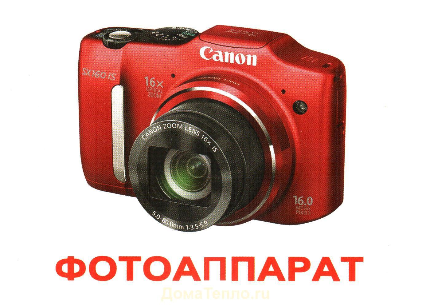 Бытовая техника и электроника (карточки домана) - иркутская городская детская поликлиника №5