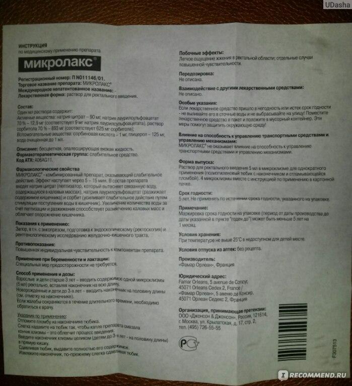 Микролакс - официальная инструкция по применению, аналоги, цена, наличие в аптеках