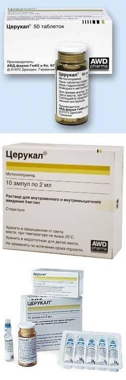 Таблетки церукал – инструкция по применению, аналоги, отзывы, цена
