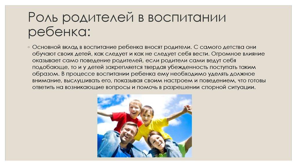 Отношения отца и сына - воспитание, психология, советы