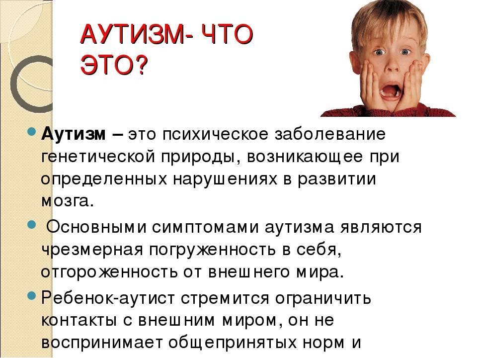 Аутизм у детей: симптомы, фото, причины, признаки аутизма