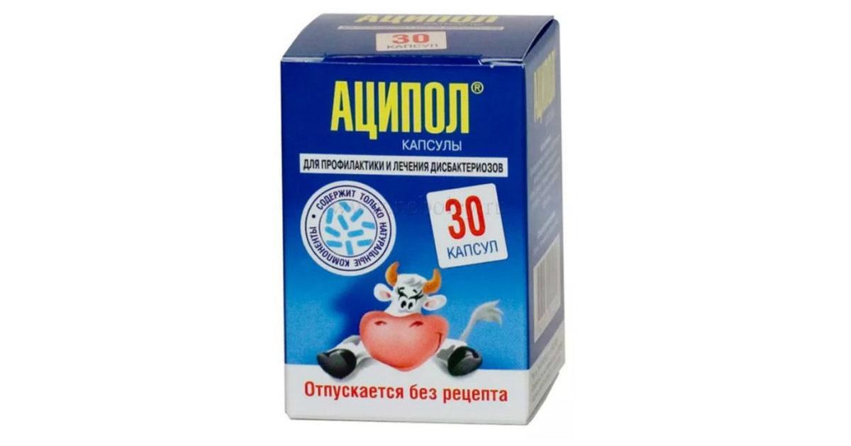 Аципол: инструкция по применению, аналоги и отзывы, цены в аптеках россии