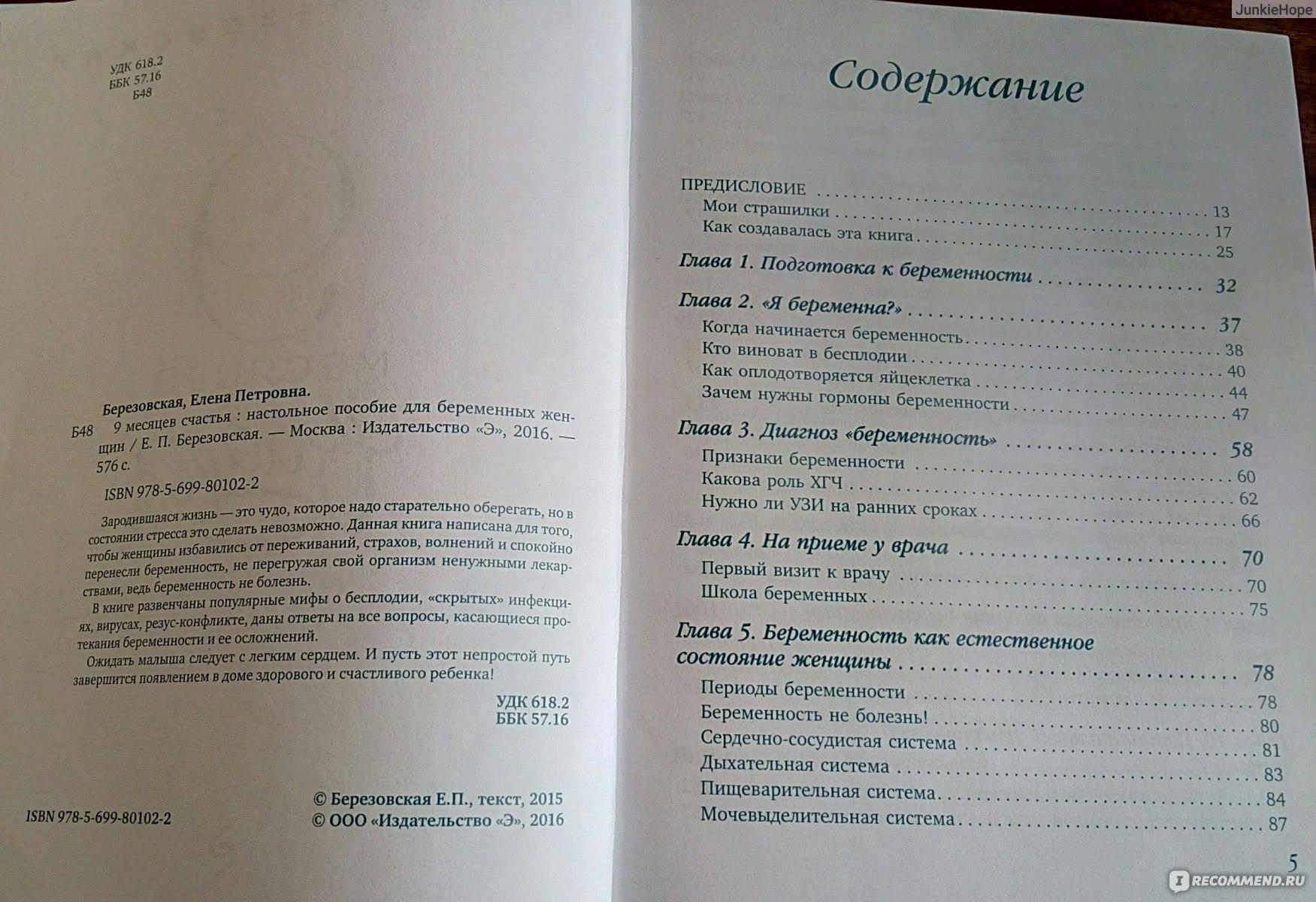 Семь мифов о беременности: разбираем вместе, где правда - mama.ru