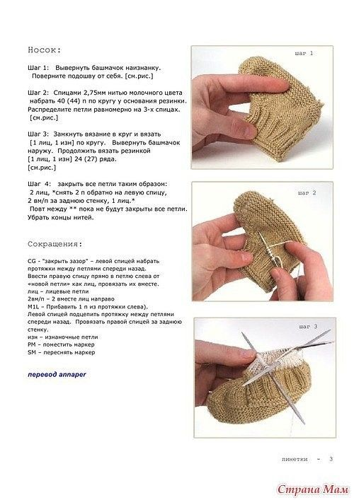 15 носочков для новорожденных связанных спицами, подборка схем,  вязание для детей