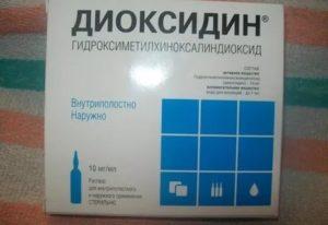Диоксидин для ингаляций небулайзером