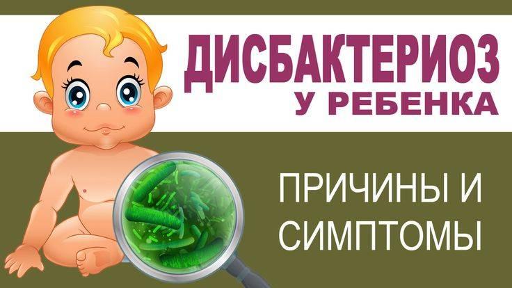 Дисбактериоз кишечника у грудничка: причины, симптомы, лечение