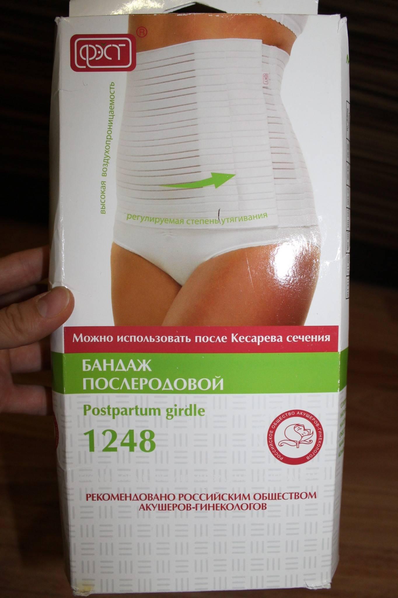 Послеродовой (послеоперационный) бандаж после кесарева сечения: сколько и как носить, какой лучше?