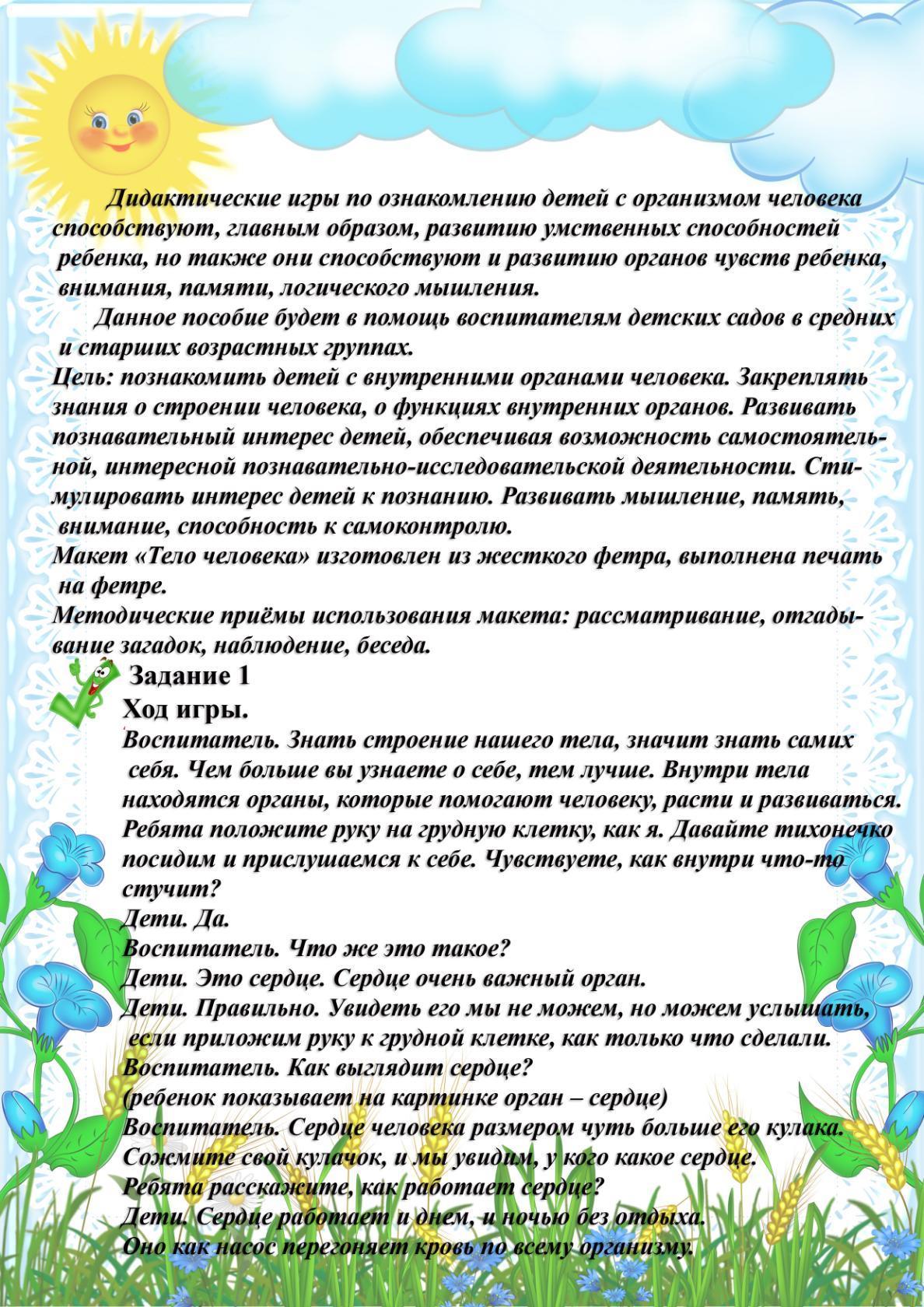Занятие по познавательному развитию «изучаемчаститела». воспитателям детских садов, школьным учителям и педагогам - маам.ру