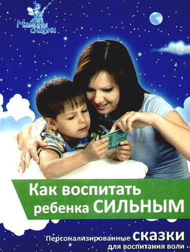 Как воспитывать ребенка добрым. сборник персонализированных сказок (isbn 978-5-91666-269-6) купить за 1146 руб в ростове-на-дону, видео обзоры и характеристики