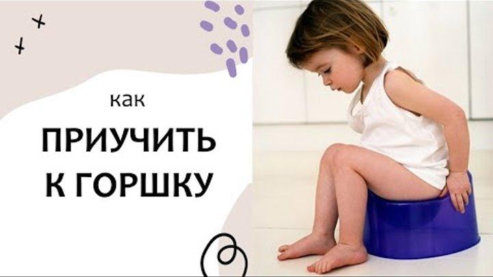 Ребенок до полутора лет: надо ли приучать к горшку? не могу приучить ребенка к горшку как вы приучили ребенка к горшку