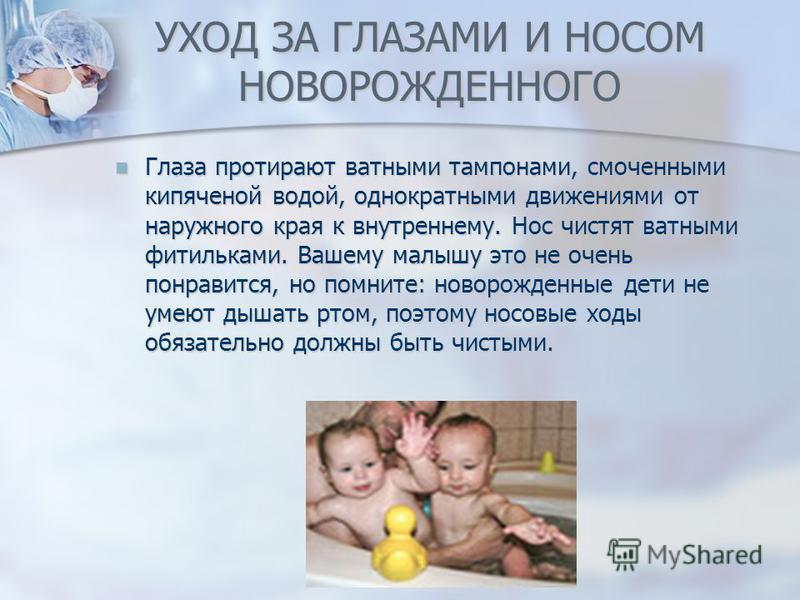 Уход за новорождённым ребёнком: памятка родителям;