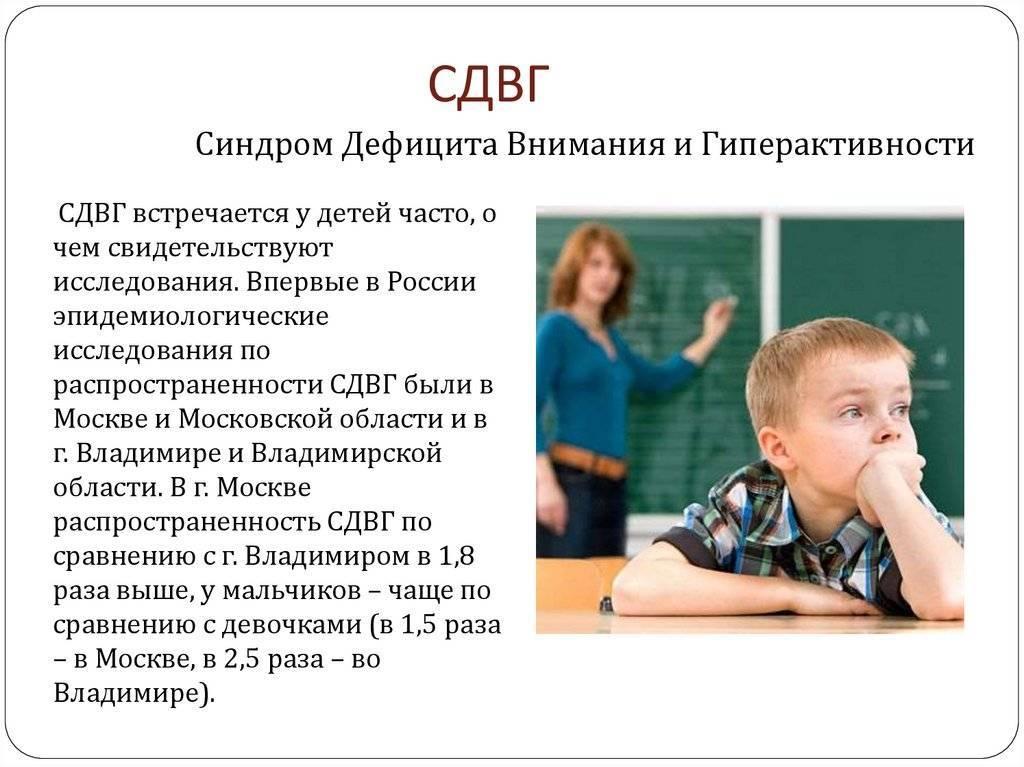 Сдвг (синдром дефицита внимания и гиперактивности) у детей: причины, симптомы, диагностика, лечение