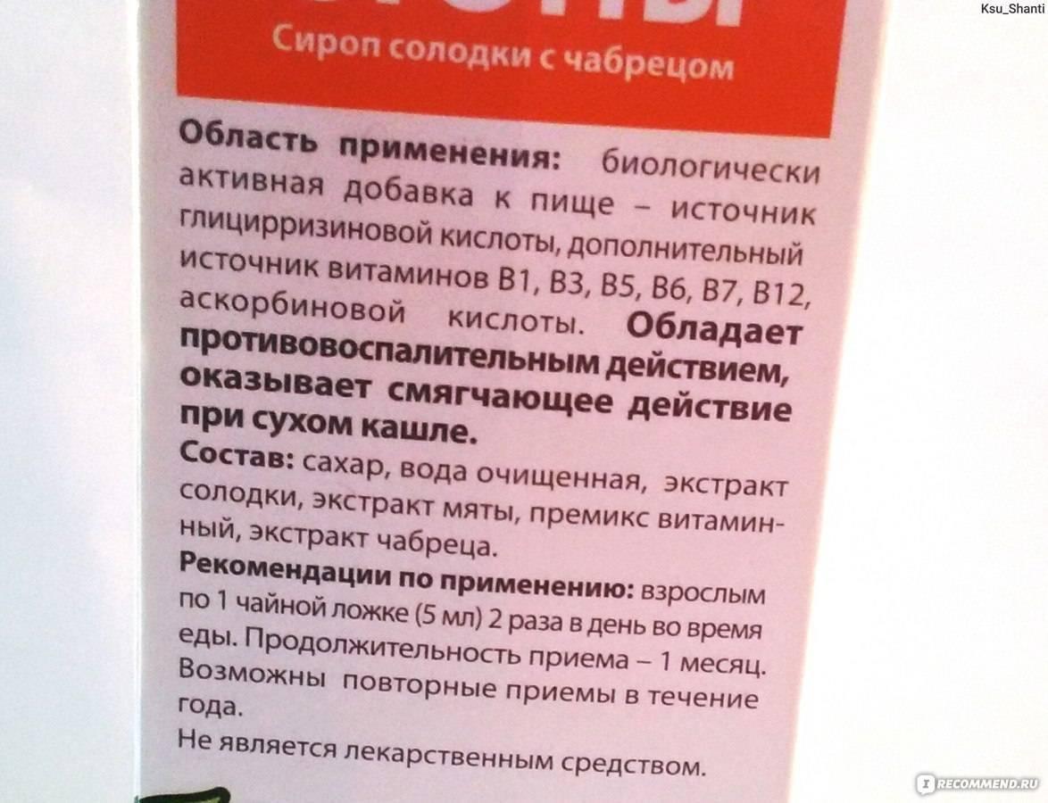 Солодка от кашля ребенку и взрослому: инструкция по применению | компетентно о здоровье на ilive