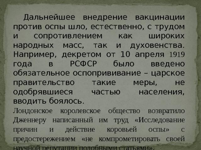 Прививка от натуральная оспы: первая в россии, история вакцинации