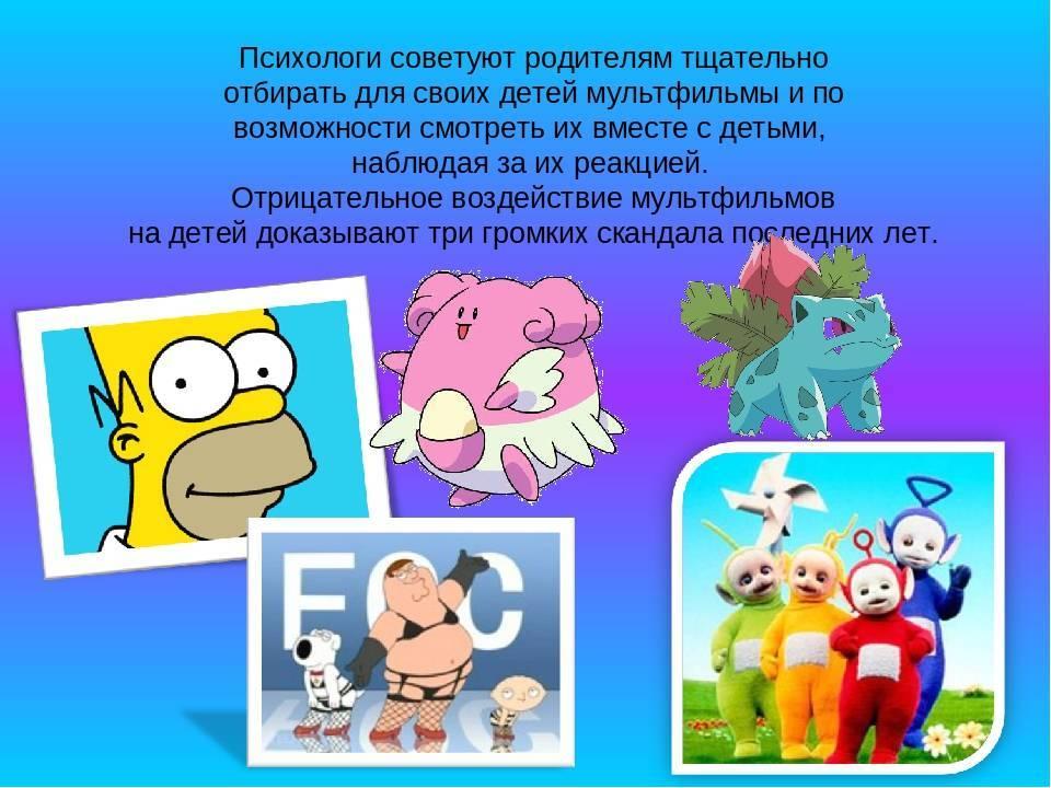 Влияние мультфильмов на психику - взгляд психологов | крамола