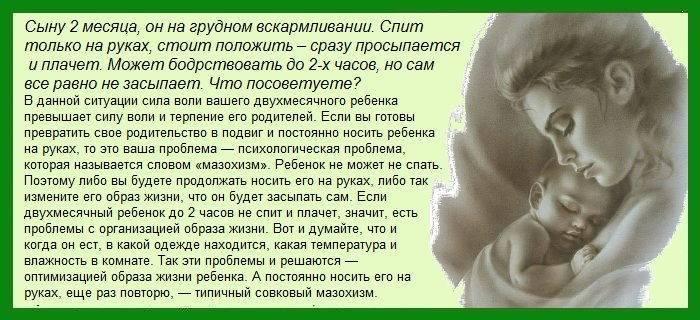 Ребенок спит только на руках: что делать? - заметки о беременности
