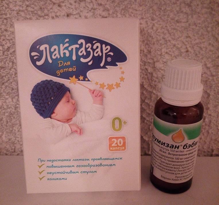 Лекарство от коликов у новорожденных | уроки для мам