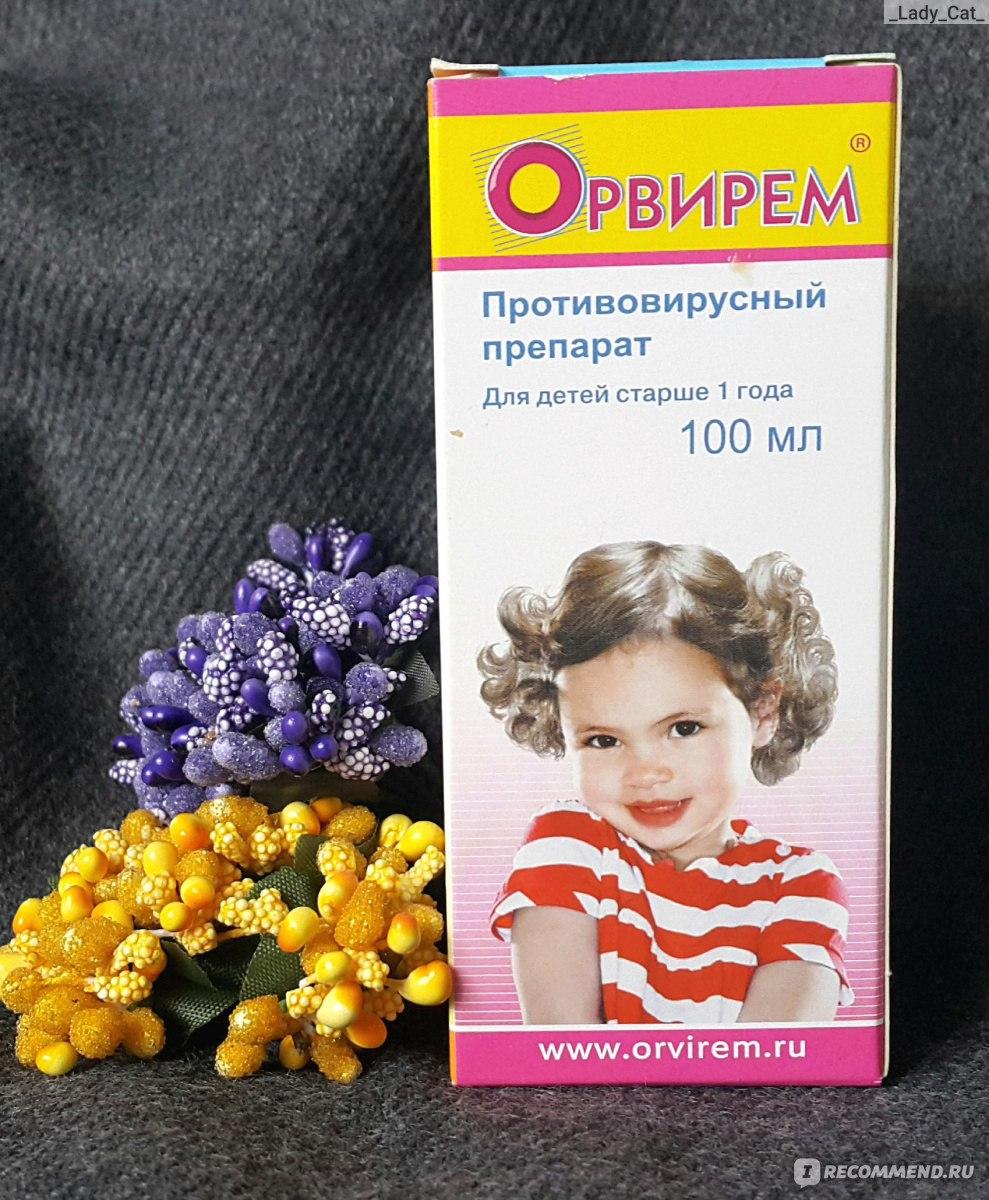Орвирем сироп для детей 2мг/мл 100мл инструкция по применению
