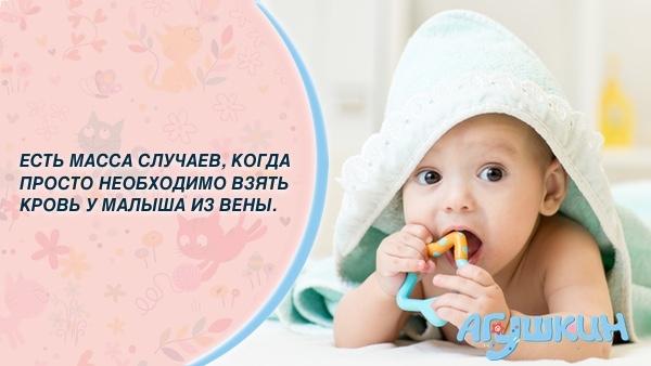 Когда первый раз берут кровь у новорожденных. забор крови у новорожденных детей: методы, алгоритм