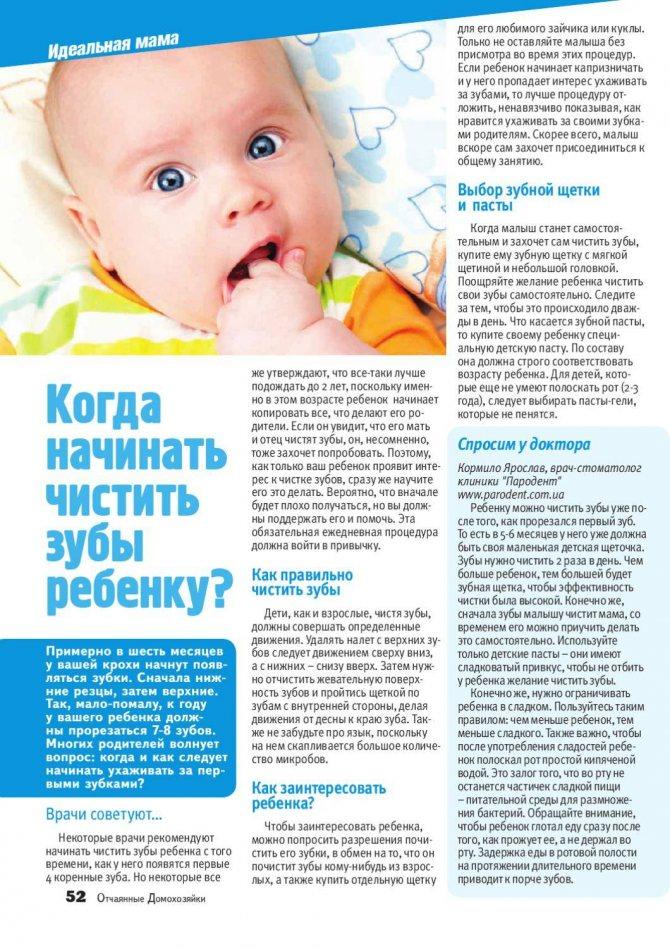 Когда начинать чистить зубы малышу, правильный уход за первыми зубками